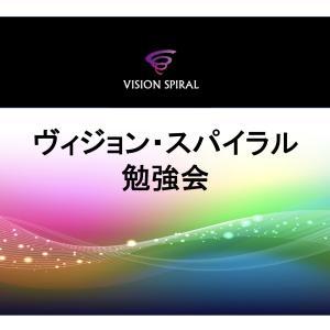 ◇単発もOK*全5回コース開催決定!【Zoomオンライン】ヴィジョンスパイラル勉強会