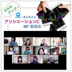 ◇追加日程あり【Zoomオンライン】アソシエーションC *MF勉
