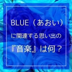 ▶︎越えてゆくブルー☆心に栄養補給!