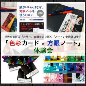 急遽!【12/8】明日「色彩カード×方眼ノート」体験会