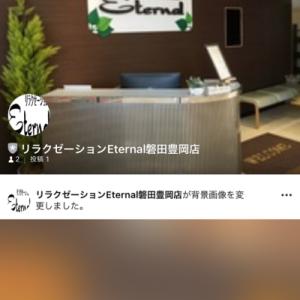 リラクゼーションEternal磐田豊岡『公式LINEアカウント』を友達追加してお得なクーポン・ブログをGET ! !