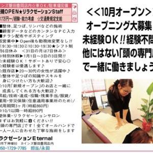 【緊急急募】Eternal磐田豊岡店・吉田店スタッフ緊急急募していますよ~ ! !