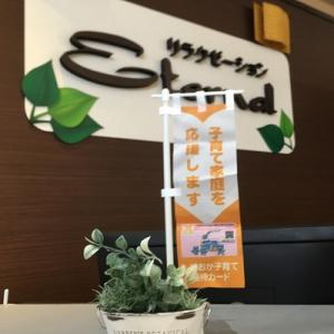 Eternal磐田豊岡店も『子育て優待カード』協賛店です ! ! !