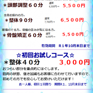 祝☆袋井店6周年!!キャンペーンと店休日のご案内('ω')ノ