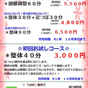 祝☆吉田店4周年!!キャンペーンのご案内('ω')ノ