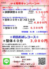 もう少しでリラクゼーションEternal磐田豊岡店のお得な10月のキャンペーンが終了してしまいますよ~