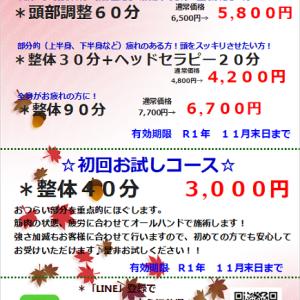 【お得キャンペーン】もう少しでリラクゼーションEternal吉田店のお得な11月のキャンペーンが終了してしまいますよ~