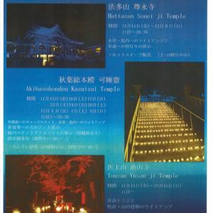 【袋井市イベント】袋井遠州三山ライトアップ ! ! !
