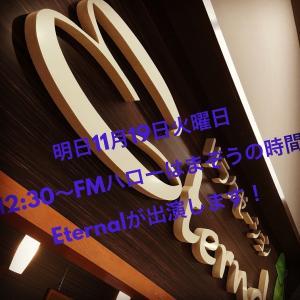 明日火曜日FMHaro!『はまぞうの時間』に出演します ! !