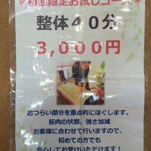 Eternal 『整体40分』 お試しキャンペーン ! !