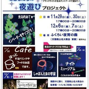 【袋井市イベント】こどもたち夜遊びプロジェクト ! !