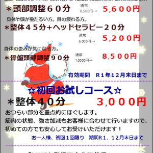 リラクゼーションEternal袋井店12月のお得なキャンペーンを紹介!!