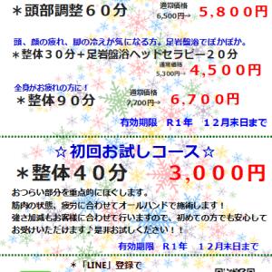 リラクゼーションEternal吉田店12月のお得なキャンペーン紹介 ! !