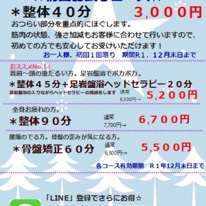 リラクゼーション磐田豊岡店12月のキャンペーンを紹介!!