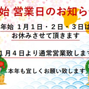 リラクゼーションEternal☆全店舗☆新春キャンペーン紹介 ! ! (お得なクーポン有)