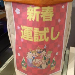 【Eternalイベント】新春くじ開催中 ! !