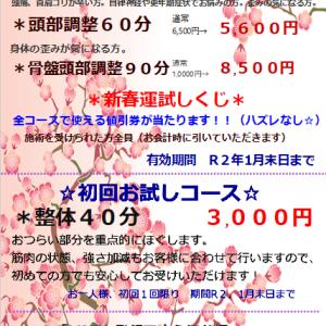 リラクゼーションEternal全店舗新春キャンペーンもあと少しで終了です ! !