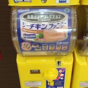 【変なガチャガチャ】缶詰リングコレクション ! !
