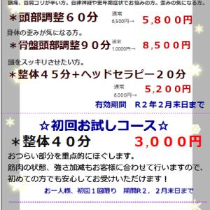 リラクゼーションEternal☆全店舗☆2月キャンペーン紹介 ! ! (お得なクーポン有)