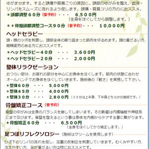 リラクゼーションEternalメニュー紹介 ! !