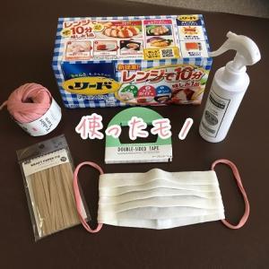 ウワサの手作りマスク☆作り方('ω')ノ