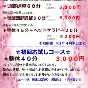 リラクゼーションEternal☆全店舗☆4月キャンペーン紹介 ! ! (お得なクーポン有)