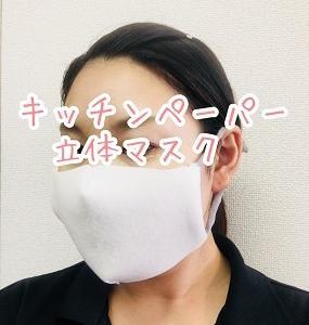 超簡単!キッチンペーパーマスク立体型の作り方☆