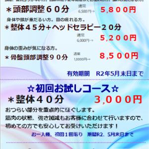 リラクゼーションEternal☆全店舗☆5月キャンペーン紹介 ! ! (お得なクーポン有)