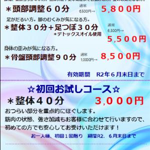 リラクゼーションEternal☆全店舗☆6月キャンペーン紹介 ! ! (お得なクーポン有)