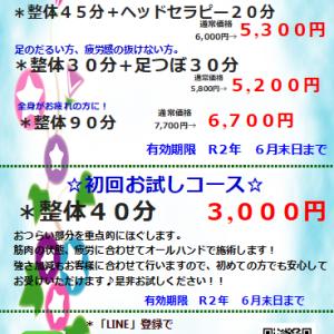 リラクゼーションEternal吉田店6月のキャンペーン紹介(お得なクーポン有り)