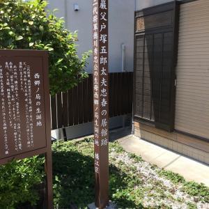徳川二代将軍母の生家が掛川に・・・・・