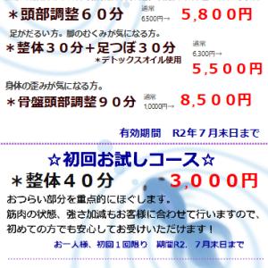 リラクゼーションEternal☆全店舗☆7月キャンペーン紹介 ! ! (お得なクーポン有)