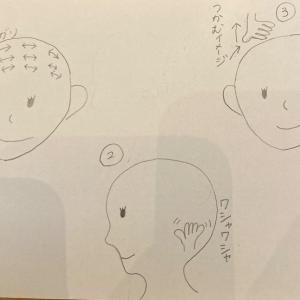 簡単頭皮マッサージ(´ω`*)