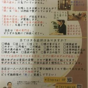 【頭痛・肩こりでお悩みの方必見】リラクゼーションEternalは『頭』の専門店 ! ! !