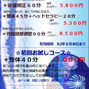 リラクゼーションEternal☆全店舗☆8月キャンペーン紹介 ! ! (お得なクーポン有)