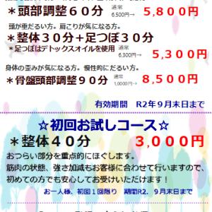 リラクゼーションEternal☆全店舗☆9月キャンペーン紹介 ! ! (お得なクーポン有)