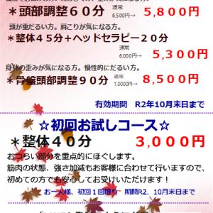 リラクゼーションEternal☆全店舗☆10月キャンペーン紹介 ! ! (お得なクーポン有)