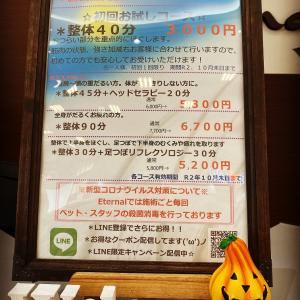リラクゼーションEternal磐田豊岡店10月キャンペーン紹介 ! ! !