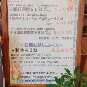 今日はリラクゼーションEternal袋井店open記念日 ! !(お得な7周年キャンペーン紹介)
