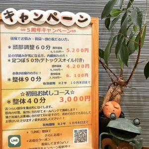 リラクゼーションEternal吉田店5周年! !(お得な5周年キャンペーン)
