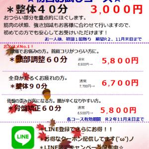 リラクゼーションEternal☆全店舗☆11月キャンペーン紹介 ! ! (お得なクーポン有)