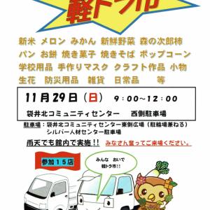 【袋井市イベント】袋井市北地区軽トラ市開催 ! ! !