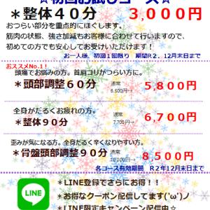 リラクゼーションEternal☆全店舗☆12月キャンペーン紹介 ! ! (お得なクーポン有)