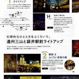 【袋井市イベント】ふくろい夜宵プロジェクト2020-21開催 ! !
