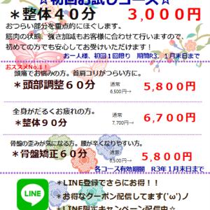 リラクゼーションEternal☆全店舗☆1月キャンペーン紹介 ! ! (お得なクーポン有)
