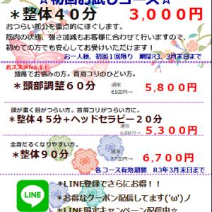リラクゼーションEternal☆全店舗☆3月キャンペーン紹介 ! ! (お得なクーポン有)