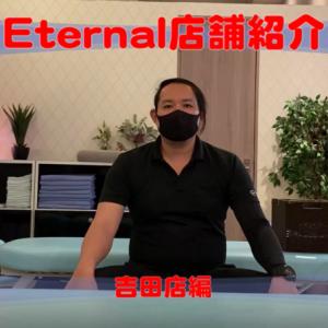 【YouTube】リラクゼーション吉田店紹介動画作成(動画有り)