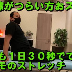 【YouTube】腰・膝がつらい方おススメ ! 誰でも1日30秒で出来るストレッチ(動画有り)