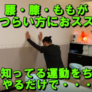 【YouTube】腰・膝・ももがつらい方みんなが知っている簡単な運動をやるだけで・・・☆(動画あり)