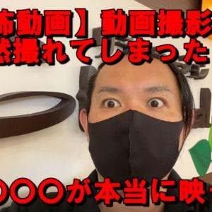 【YouTube恐怖動画】動画撮影中に偶然撮れてしまった・・・☆(動画あり)